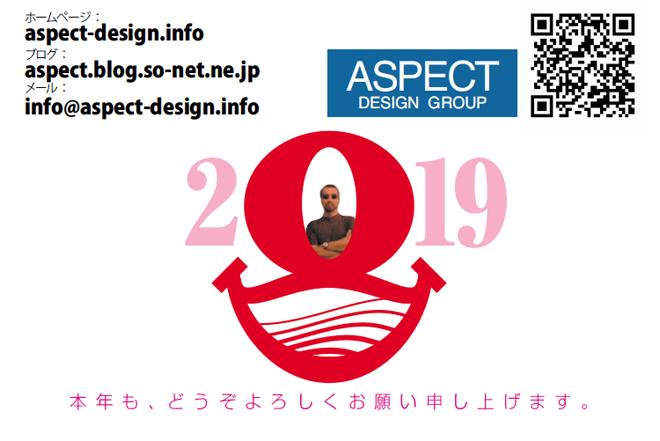 ASPECT2019-2.png