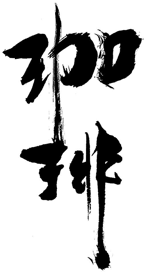 カリグラフ 毛筆文字