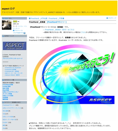aspect-log:blog