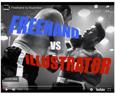 FreeHand VS Illustrator