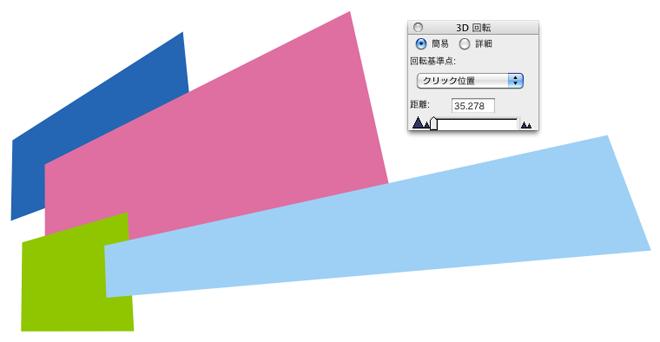 グリグリ回転:3D回転ツール