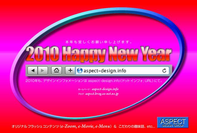 NewYear2010.jpg
